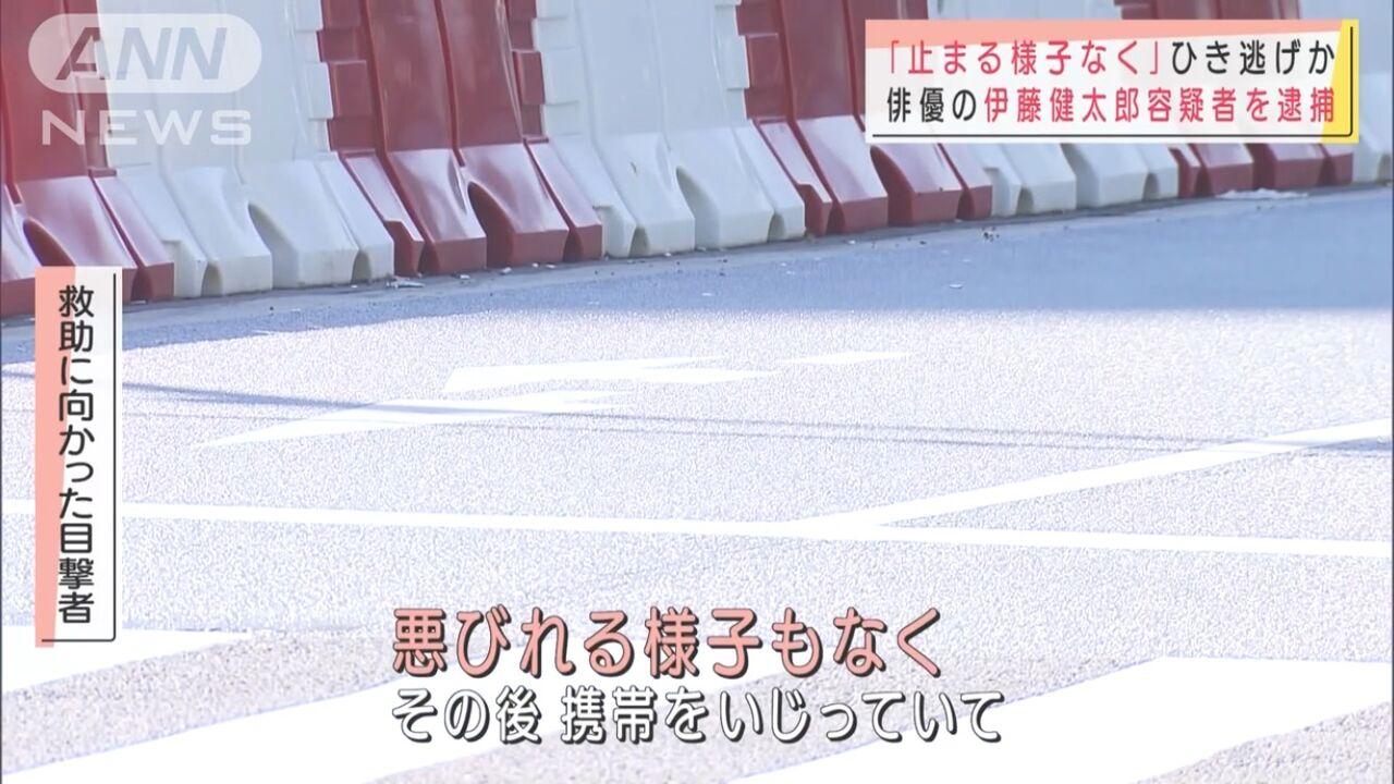 伊藤健太郎事故後1