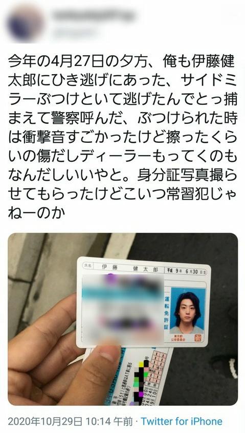 伊藤健太郎免許書