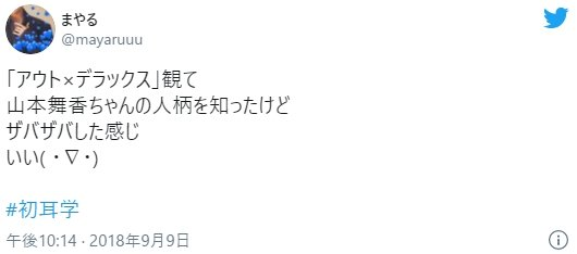山本舞香7