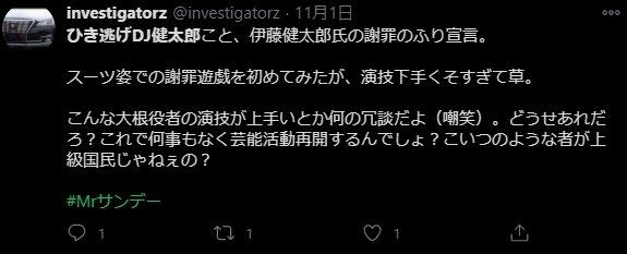 ひき逃げDJ健太郎2