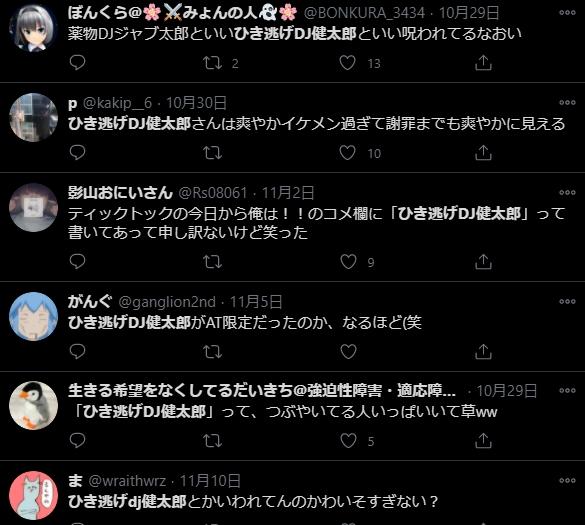 ひき逃げDJ健太郎4