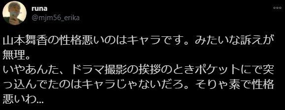 山本舞香ネットの声3