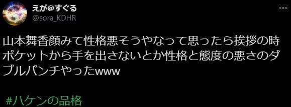 山本舞香ネットの声5