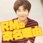 BTS防弾少年団RMはラップモンスターの略じゃなかった 改名理由が判明