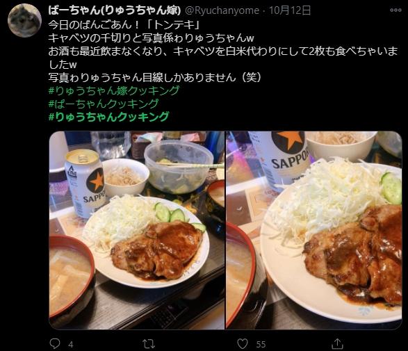 #りゅうちゃん食堂