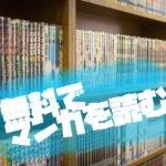 漫画村クラブ(漫画村club)見れない?代わりに無料で読めるサイト!