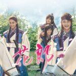 バンタンテテは韓国恋愛ドラマに出演 花郎を無料動画で視聴 DVDレンタル以外