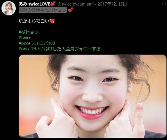 TWICEダヒョンDaHyunの美白スキンケア美容