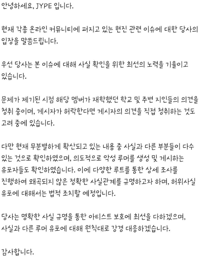 JYPエンターテインメントは、StrayKidsのヒョンジンに対するいじめの申し立てをすべて拒否