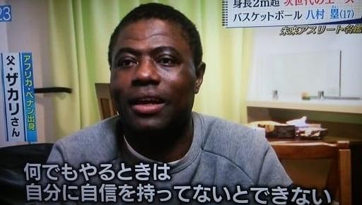 八村塁選手、国籍は日本 父親がベナン人のハーフだった