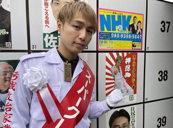 スーパークレイジー君が戸田市議選で当選