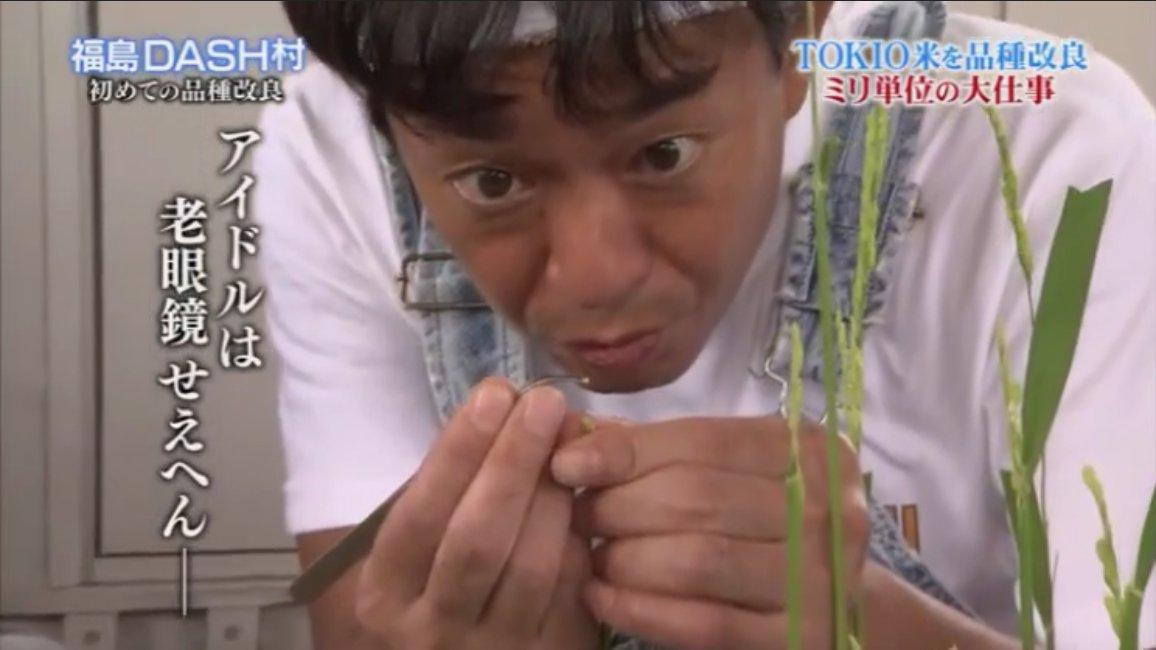TOKIOのリーダー城島茂さんとはいえ、アイドル