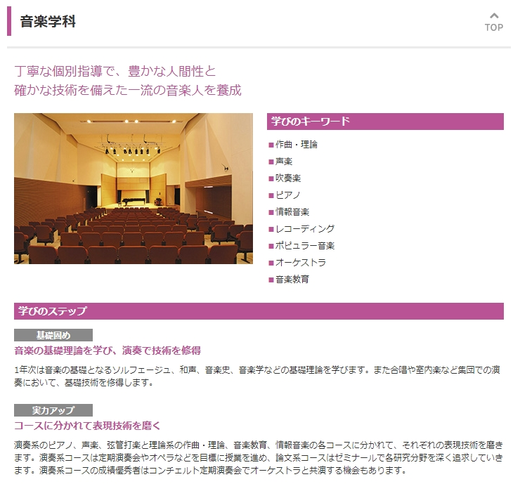 日本大学の音楽学科
