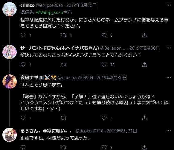 ツイッターでもファン同士で議論が上がっていました
