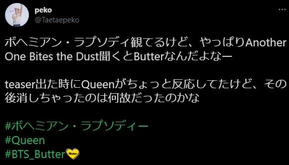防弾少年団のバターが盗作したと話題になったクイーンの曲とは?