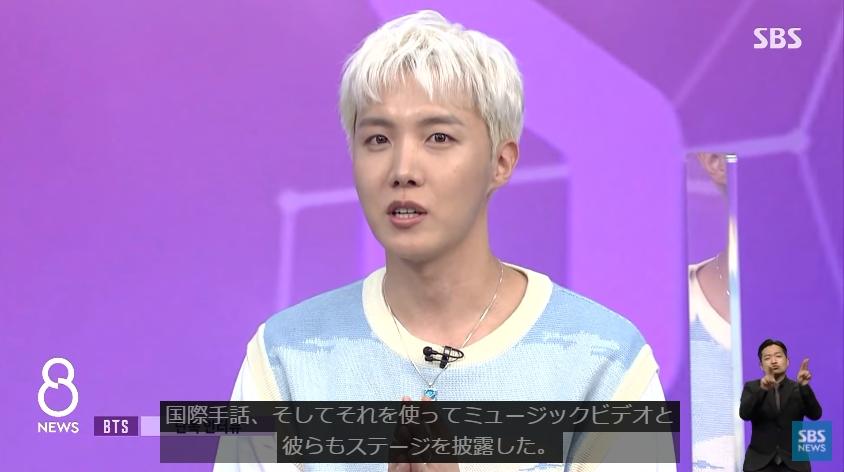 BTSがPermission to Danceの手話をインタビューで解説